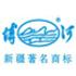 新疆博樂(le)市博蘭水(shui)泥有限責任(ren)公司